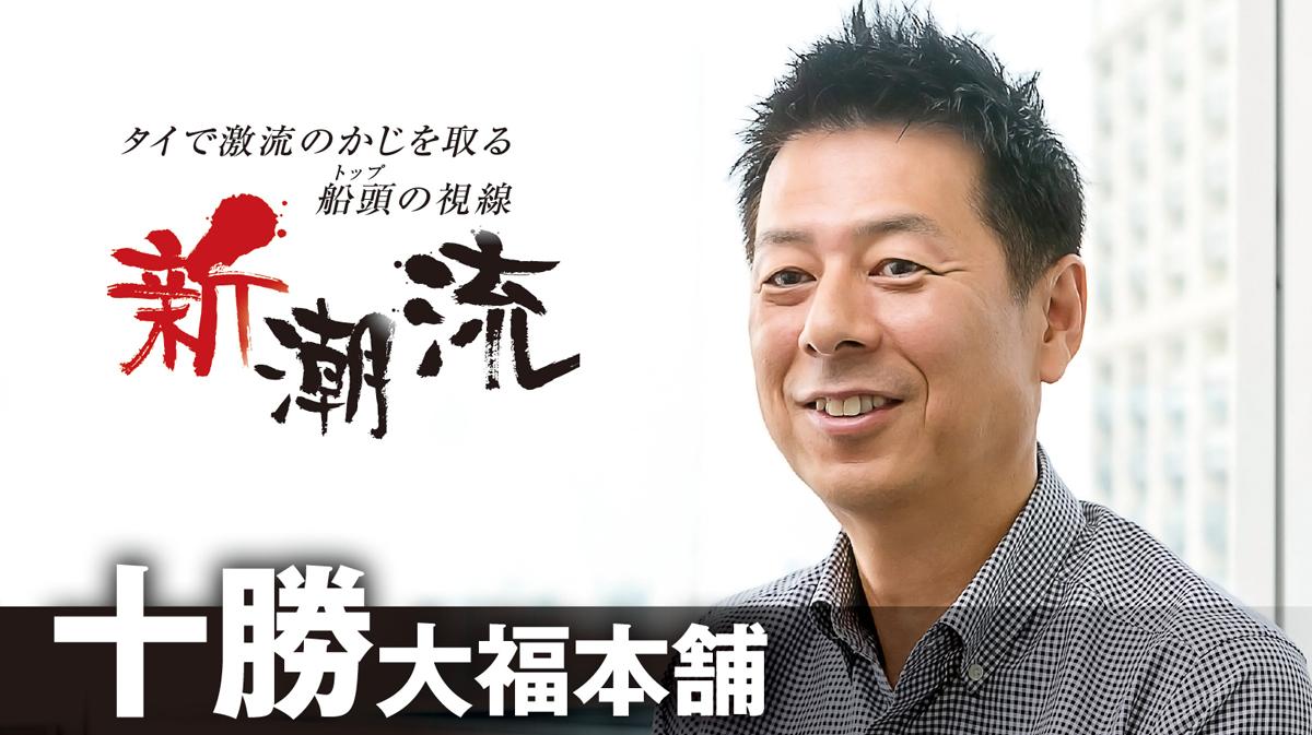 十勝大福本舗「タイ産あんこの将来性に光」 - ワイズデジタル【タイで生活する人のための情報サイト】
