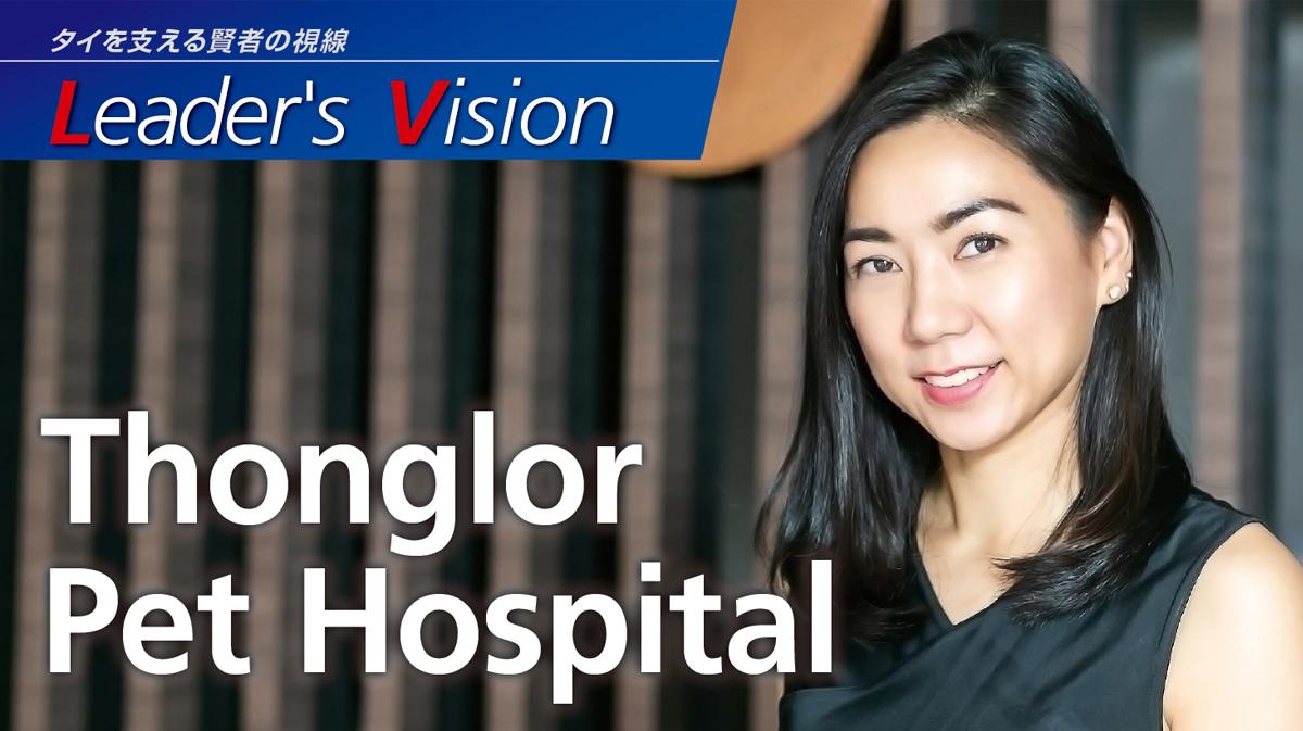 Thonglor Pet Hospital – 飼い主の心に寄り添って、命を守る高度治療を提供 - ワイズデジタル【タイで生活する人のための情報サイト】