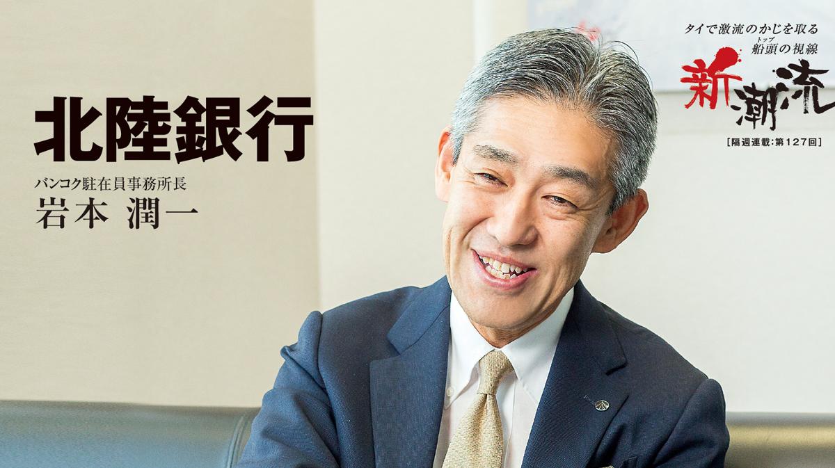 北陸銀行「縁あるタイで、日本企業にさらに貢献してもらいたい」 - ワイズデジタル【タイで生活する人のための情報サイト】