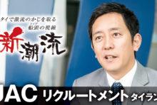 JAC リクルートメント タイランド「タイ人役員がローカル人材を最大化」