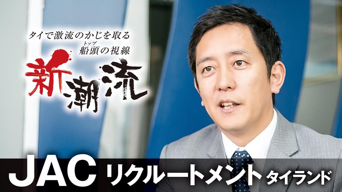 JAC Recruitment Thailand「ผู้บริหารคนไทยคือผู้ที่จะทำให้ทรัพยาการบุคคลในท้องถิ่นเติบโตมากที่สุด」Yamashita Katsuhiro - ワイズデジタル【タイで生活する人のための情報サイト】