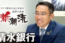 清水銀行「アナログな信頼関係がビジネスを生む」諸田 幸生