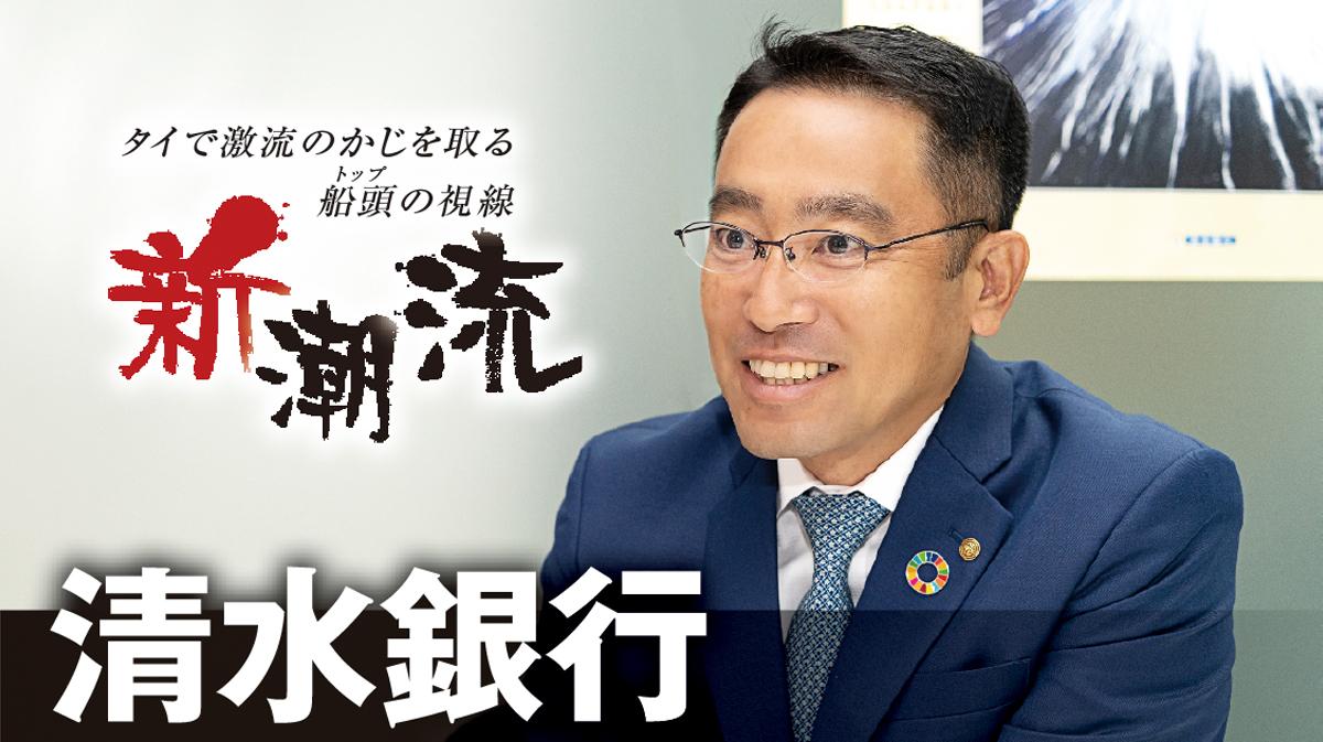 Shimizu Bank 「สร้างธุรกิจด้วยความไว้วางใจแบบดั้งเดิม」Morota Yukio - ワイズデジタル【タイで生活する人のための情報サイト】