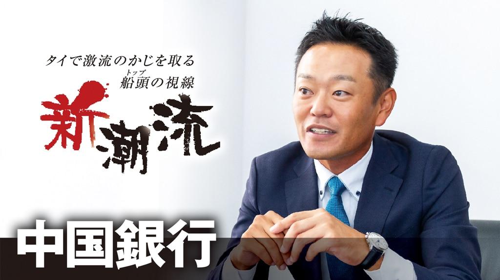 Chugoku Bank「การเข้าสู่ภาวะสังคมผู้สูงอายุของไทยจะเป็นแรงที่ช่วยบริษัทญี่ปุ่น」Kondo Keishi - ワイズデジタル【タイで生活する人のための情報サイト】
