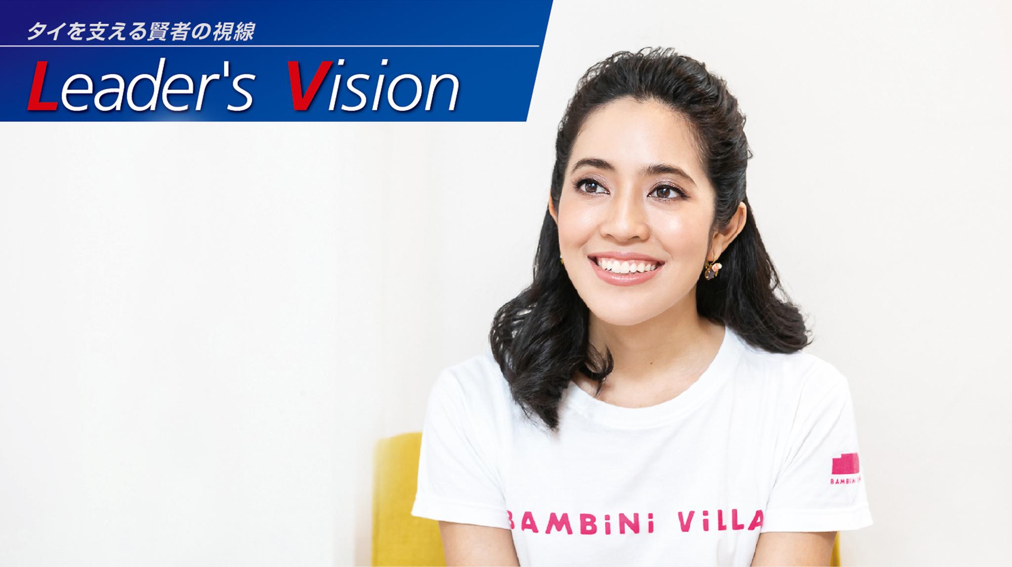 "BAMBiNi ViLLA ー คอมมูนิตี้มอลล์เพื่อการเรียนรู้ที่สามารถ ""สนุกกันได้ทั้งครอบครัว"" - ワイズデジタル【タイで生活する人のための情報サイト】"