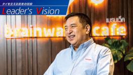 Brainwake Co., Ltd. – お客さまとスタッフ、すべての人が幸せになれるカフェ - ワイズデジタル【タイで生活する人のための情報サイト】