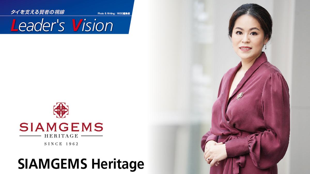 SIAMGEMS Heritage – ジュエリーを通じて タイの伝統・文化を伝えたい - ワイズデジタル【タイで生活する人のための情報サイト】