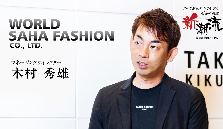 WORLD SAHA FASHION CO., LTD. - ワイズデジタル【タイで生活する人のための情報サイト】