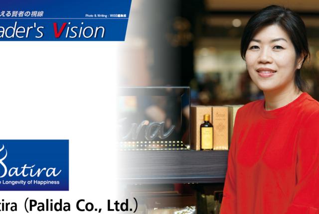 Satira(Palida Co., Ltd.)- タイから世界へ上質な癒やしを ハーバルコスメのパイオニア - ワイズデジタル【タイで生活する人のための情報サイト】