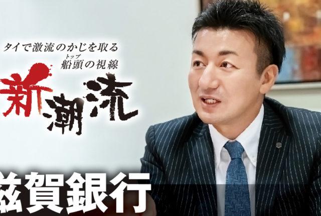 滋賀銀行「未来を描き、夢をかなえる」田中徹 - ワイズデジタル【タイで生活する人のための情報サイト】