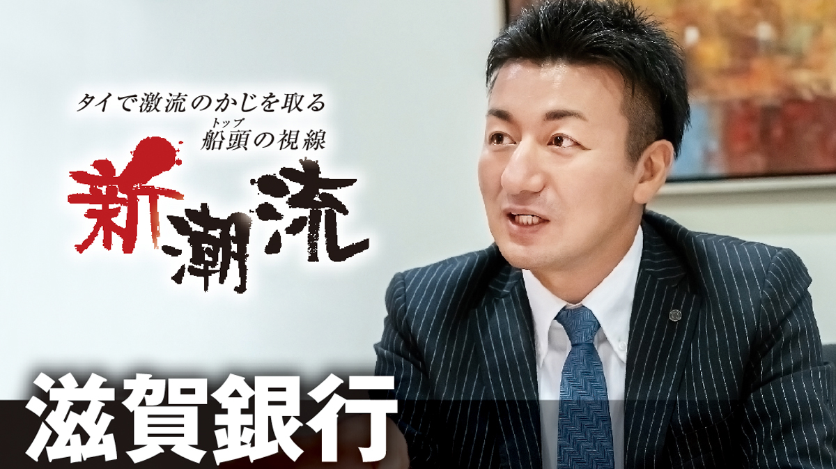 Shiga Bank「วางแผนอนาคต แล้วทำฝันให้สำเร็จ」Tanaka Toru - ワイズデジタル【タイで生活する人のための情報サイト】