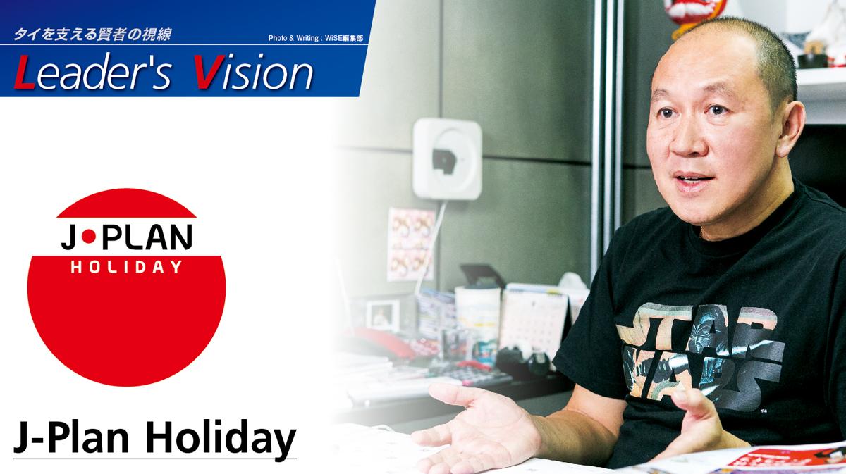 J-Plan Holiday – 日本に特化したツアー会社「タイ人に日本の田舎を紹介したい - ワイズデジタル【タイで生活する人のための情報サイト】