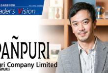 Puri Company Limited (PAÑPURI) - ウェルネスブランドとして豊かなライフスタイルの提案を