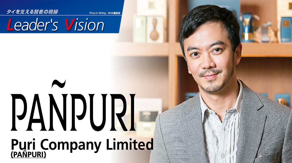 Puri Company Limited (PAÑPURI) – ウェルネスブランドとして豊かなライフスタイルの提案を - ワイズデジタル【タイで生活する人のための情報サイト】