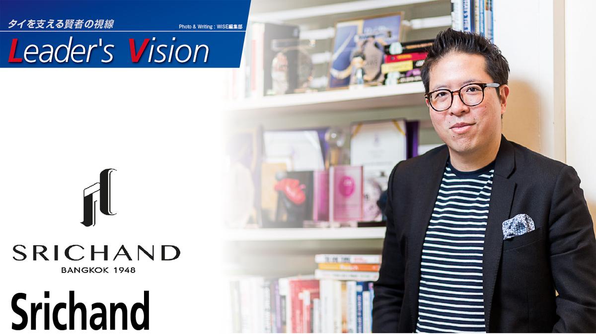 """Srichand – 誰もに宿る""""美""""を引き出す - ワイズデジタル【タイで生活する人のための情報サイト】"""
