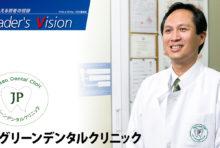 JPグリーンデンタルクリニック - 全ての人の歯を健康的な歯へそしてタイと日本の架け橋に
