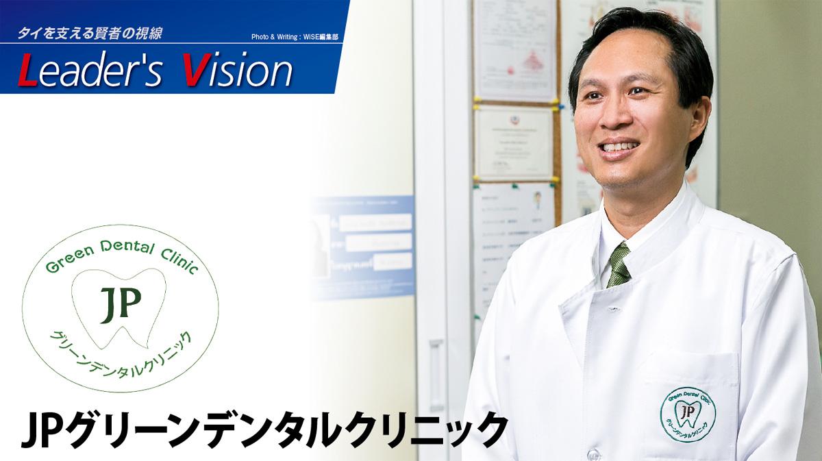 JPグリーンデンタルクリニック – 全ての人の歯を健康的な歯へそしてタイと日本の架け橋に - ワイズデジタル【タイで生活する人のための情報サイト】