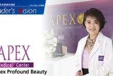 """Apex Profound Beauty - 世界トップクラスの美容医療でより多くの人々を""""美""""へと導く"""