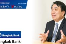 Bangkok Bank -すべては97年の経済危機が転機 私の経験をWiSEで連載いたします