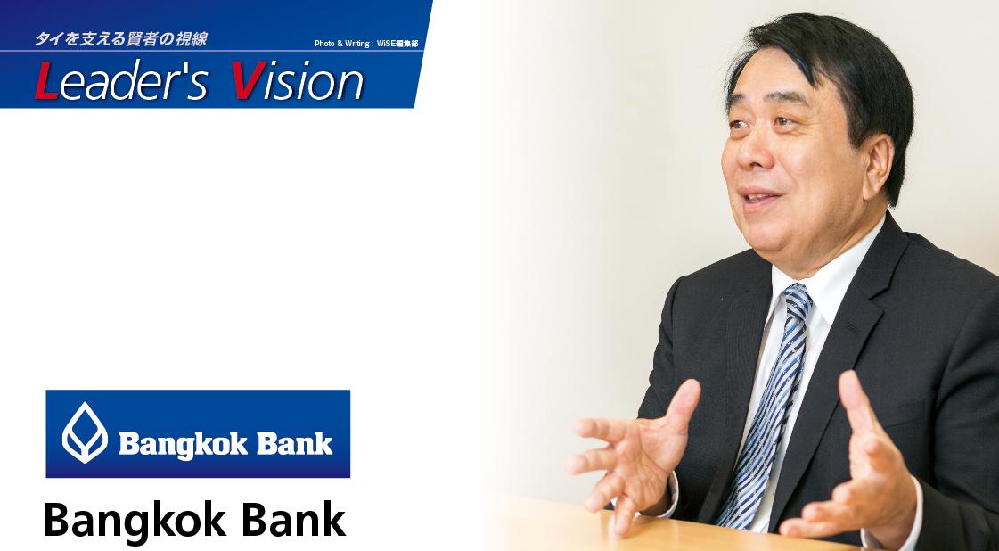Bangkok Bank – すべては97年の経済危機が転機 私の経験をWiSEで連載いたします - ワイズデジタル【タイで生活する人のための情報サイト】