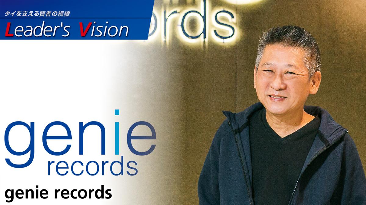 genie records – タイのミュージックシーンを牽引 - ワイズデジタル【タイで生活する人のための情報サイト】