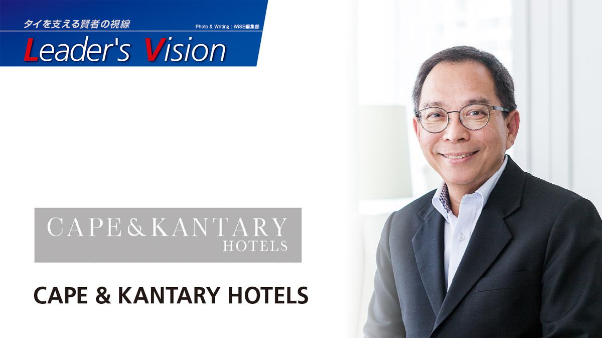 CAPE & KANTARY HOTELS – 活況を呈するホテル業界を牽引 政府や観光企業注目の風雲児 - ワイズデジタル【タイで生活する人のための情報サイト】