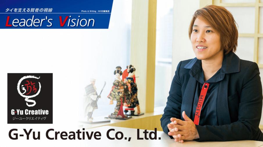 "G-Yu Creative ― ""Japan Expo"" เตรียมรุกคืบสู่ดินแดนใหม่ ภายใต้สโลแกน ""Never stop doing"" - ワイズデジタル【タイで働く人のための情報サイト】"