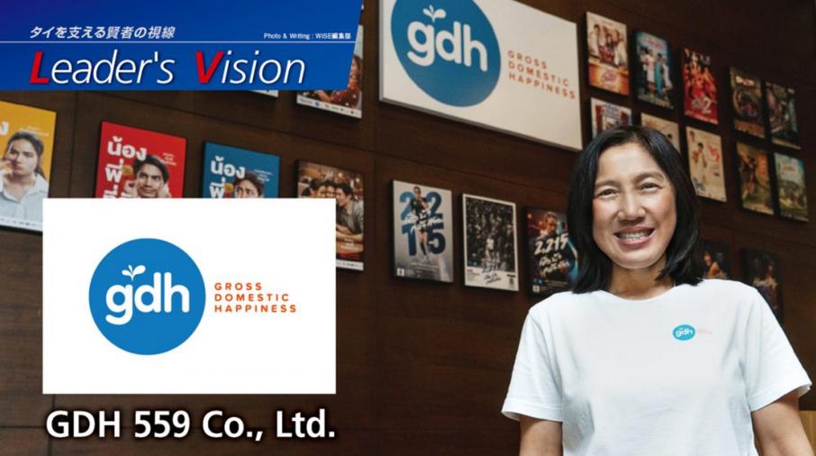 GDH 559 ― มุมมองของผู้กำกับภาพยนตร์ชื่อดังในประเทศไทย - ワイズデジタル【タイで生活する人のための情報サイト】
