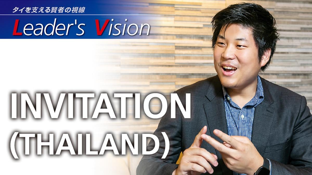 INVITATION(THIALAND) – 念願の主催イベント開催「肉祭」来場者6万人を記録 - ワイズデジタル【タイで生活する人のための情報サイト】