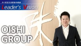 OISHI GROUP ー ตอบโจทย์คนไทยด้วยการทำให้อาหารญี่ปุ่นอยู่ใกล้ตัวมากขึ้น - ワイズデジタル【タイで生活する人のための情報サイト】