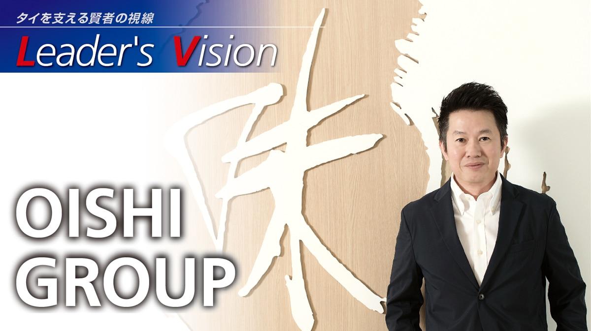 """OISHI GROUP – 日本食をもっと身近に タイ人の""""欲しい""""に応える - ワイズデジタル【タイで生活する人のための情報サイト】"""
