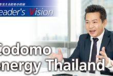 Codomo energy Thailand -「川内村に輝きを」を合言葉に カフェとものづくりで地域貢献