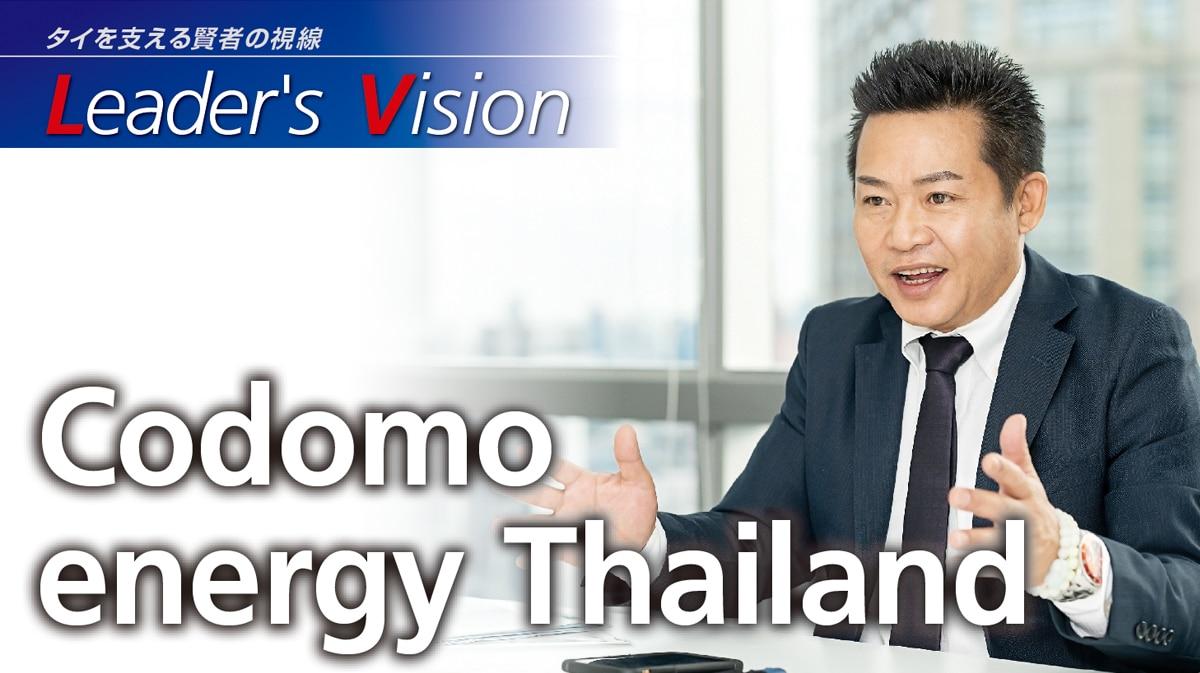 Codomo energy Thailand -「川内村に輝きを」を合言葉に カフェとものづくりで地域貢献 - ワイズデジタル【タイで生活する人のための情報サイト】