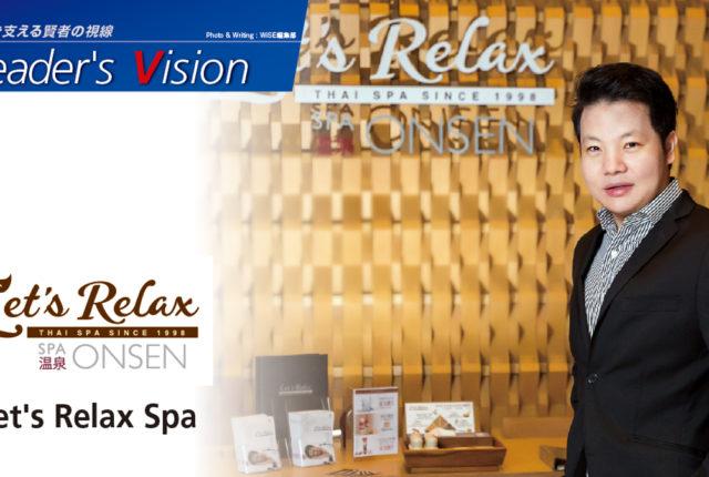 Let's Relax Spa – タイNo.1からアジアNo.1へ - ワイズデジタル【タイで生活する人のための情報サイト】