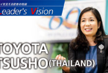 TOYOTA TSUSHO (THAILAND) - 企業間の架け橋担う総合商社 ビジネスマッチングに注力
