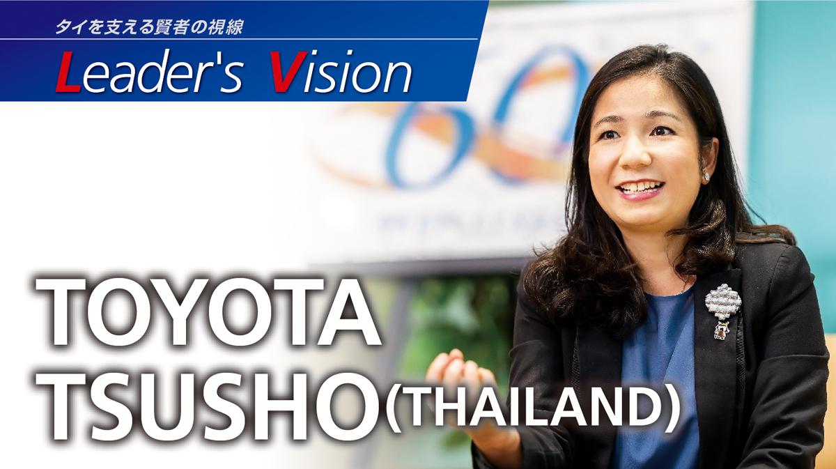 TOYOTA TSUSHO (THAILAND) – 企業間の架け橋担う総合商社 ビジネスマッチングに注力 - ワイズデジタル【タイで生活する人のための情報サイト】