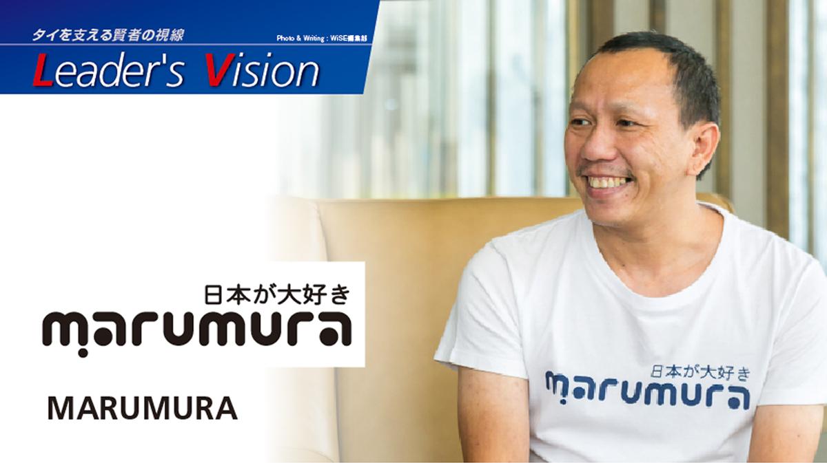 Marumura ― สื่อมีเดียอัพเดทข่าวสารเกี่ยวกับญี่ปุ่นที่ใหญ่ที่สุดในไทย - ワイズデジタル【タイで働く人のための情報サイト】