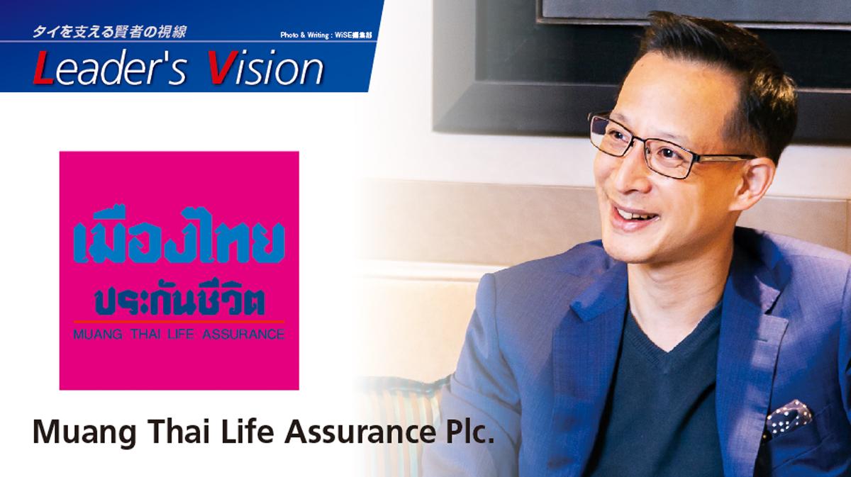 "Muang Thai Life Assurance Plc. – 各々の人生に寄り添って ""幸せ"" をサポート - ワイズデジタル【タイで生活する人のための情報サイト】"