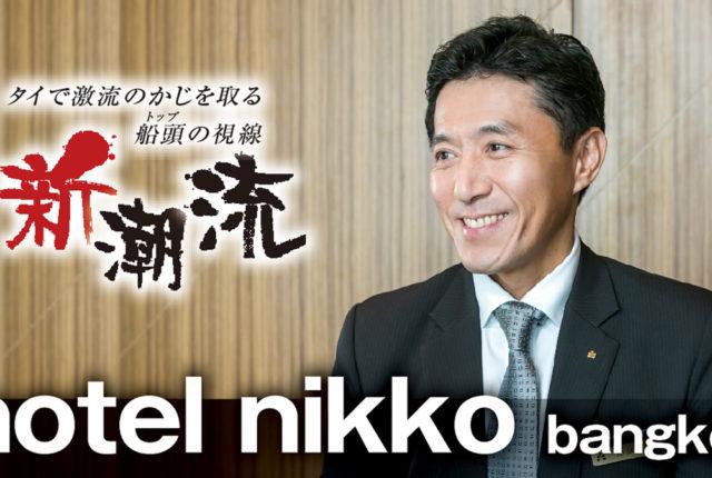 hotel nikko bangkok「新規開業は正解なき仕事」 佐藤 丈 - ワイズデジタル【タイで生活する人のための情報サイト】