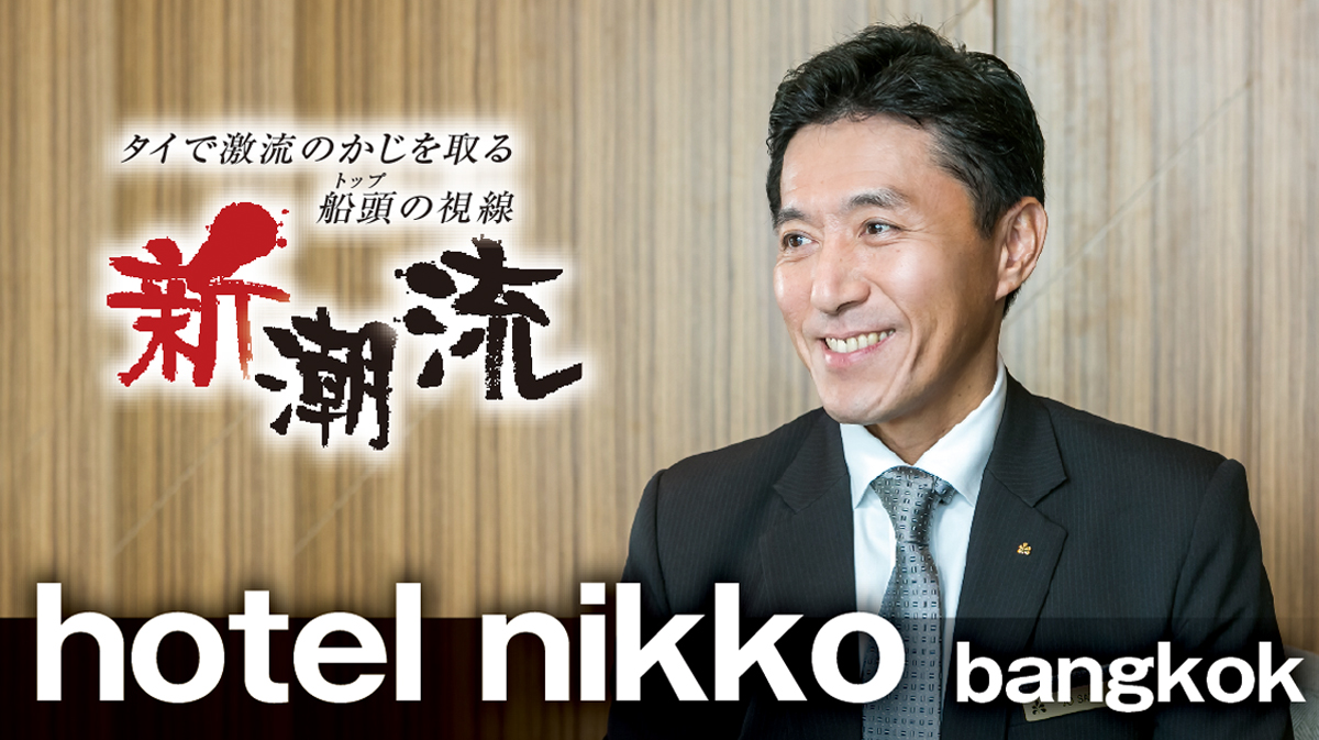 Hotel Nikko Bangkok「การเปิดกิจการใหม่ๆเป็นงานที่ถูกต้อง」Sato Jo - ワイズデジタル【タイで生活する人のための情報サイト】