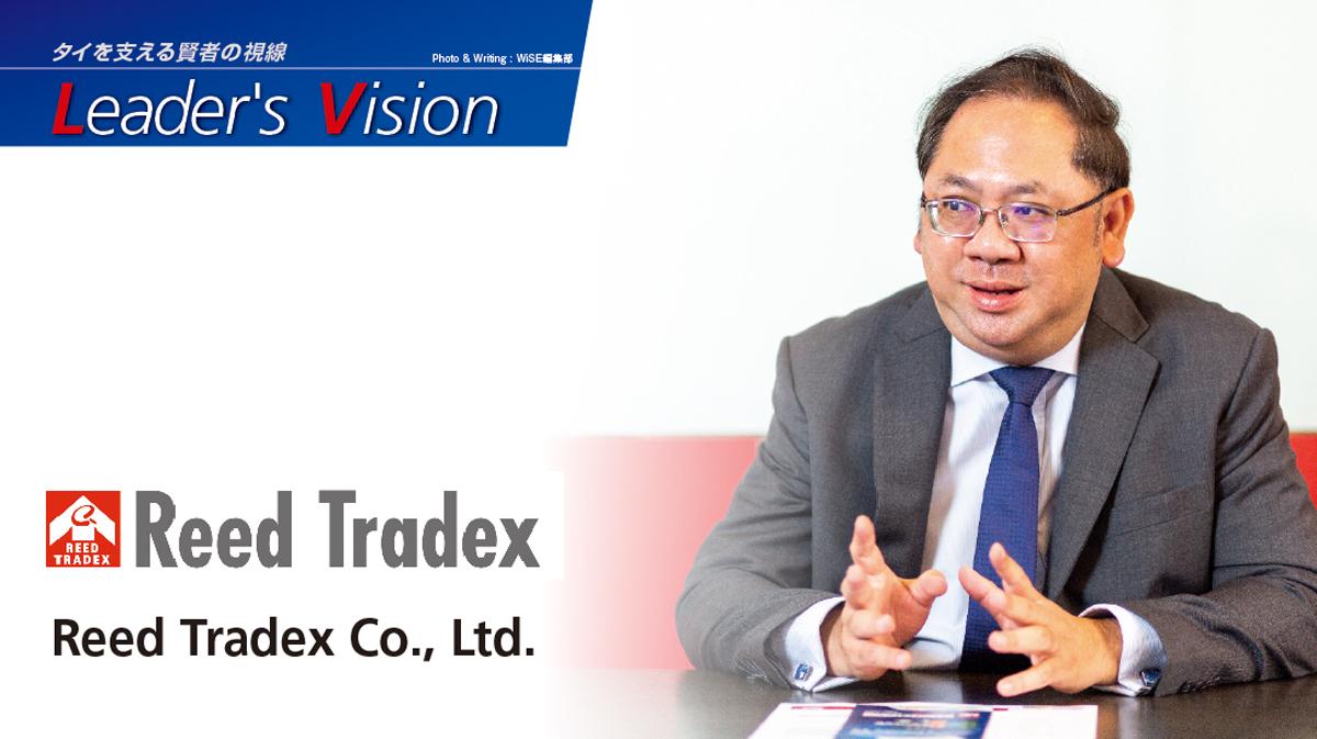 Reed Tradex Co., Ltd ― ผู้นำเรื่อง Exhibition จากอาเซียนสู่ระดับโลก - ワイズデジタル【タイで働く人のための情報サイト】