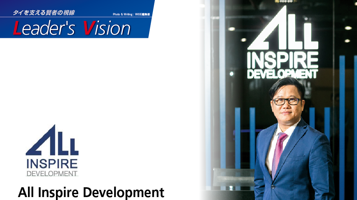 All Inspire Development – タイ不動産業界の風雲児 目指すは、最も顧客重視な会社 - ワイズデジタル【タイで生活する人のための情報サイト】