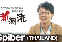 Spiber (THAILAND)「産業革命級のインパクトを起こす」 森田 啓介
