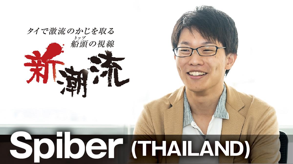 Spiber (THAILAND)「産業革命級のインパクトを起こす」 森田 啓介 - ワイズデジタル【タイで生活する人のための情報サイト】