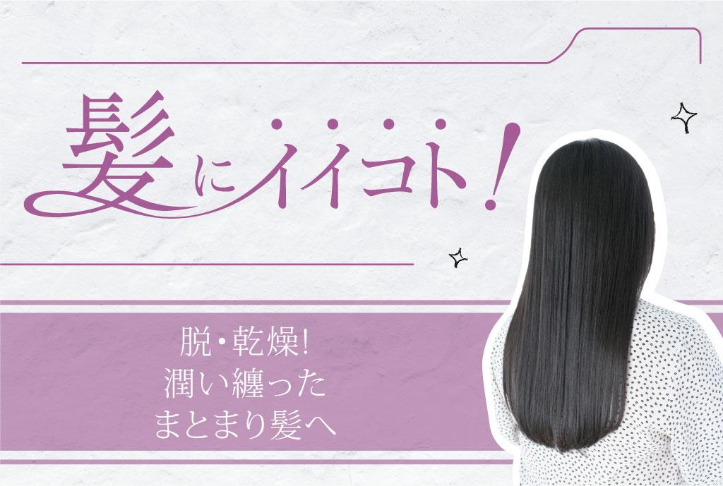 脱・乾燥!潤い纏ったまとまり髪へ  2,300〜2,800B(シャンプー込み) - ワイズデジタル【タイで生活する人のための情報サイト】