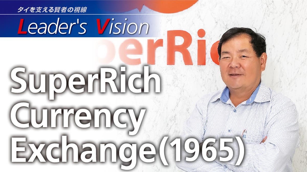 SuperRich Currency Exchange (1965) ー การเปิดเผยอัตราแลกเปลี่ยนในเว็บไซต์ นำไปสู่การเติบโตอย่างรวดเร็ว - ワイズデジタル【タイで生活する人のための情報サイト】