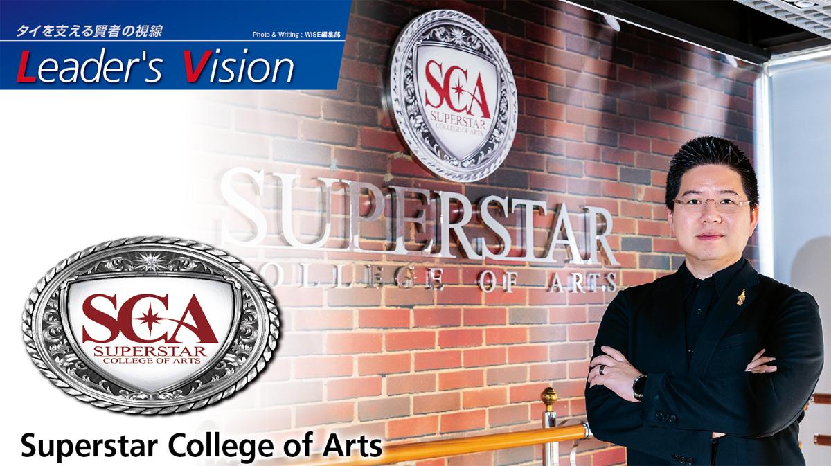 Superstar College of Arts ― 業界のニーズに合った教育で - ワイズデジタル【タイで生活する人のための情報サイト】