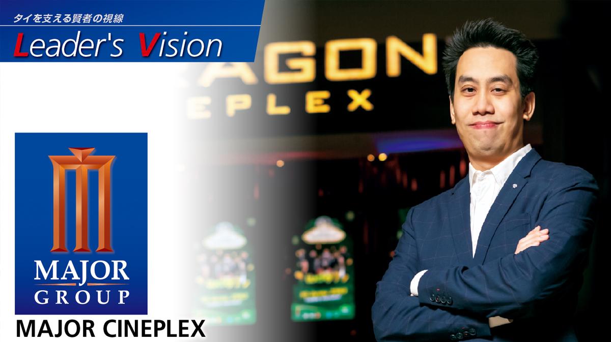 MAJOR CINEPLEX – 家族の絆を深める映画館 - ワイズデジタル【タイで生活する人のための情報サイト】