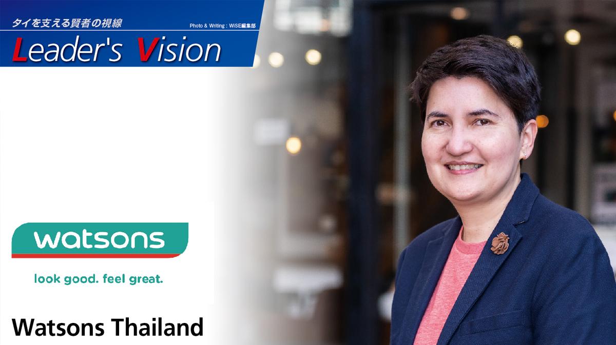 Watsons Thailand – ウェルネスブランドのパイオニア - ワイズデジタル【タイで生活する人のための情報サイト】