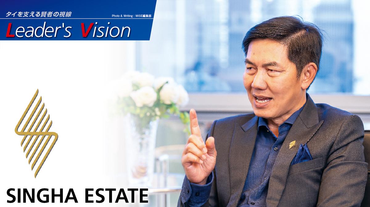 SINGHA ESTATE – 新しい価値を築き上げる - ワイズデジタル【タイで生活する人のための情報サイト】